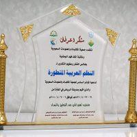 SLIA & King Fahd National Library Appreciation April 2010
