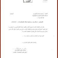 Horizon Library System Dubai Municipality