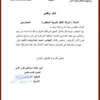 Horizon Library System Security Forces Hospital Program - Ministry of Interior KSA