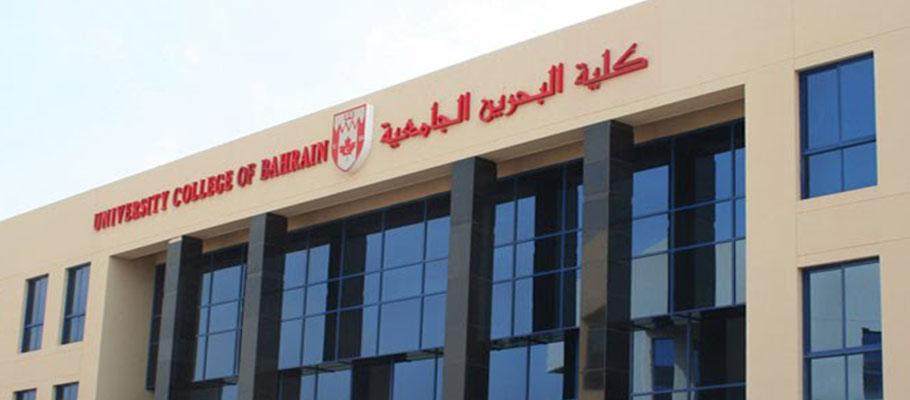 University College of Bahrain